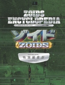 Zoids-encyclopedia