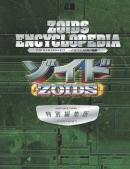 Zoids-encyclopedia
